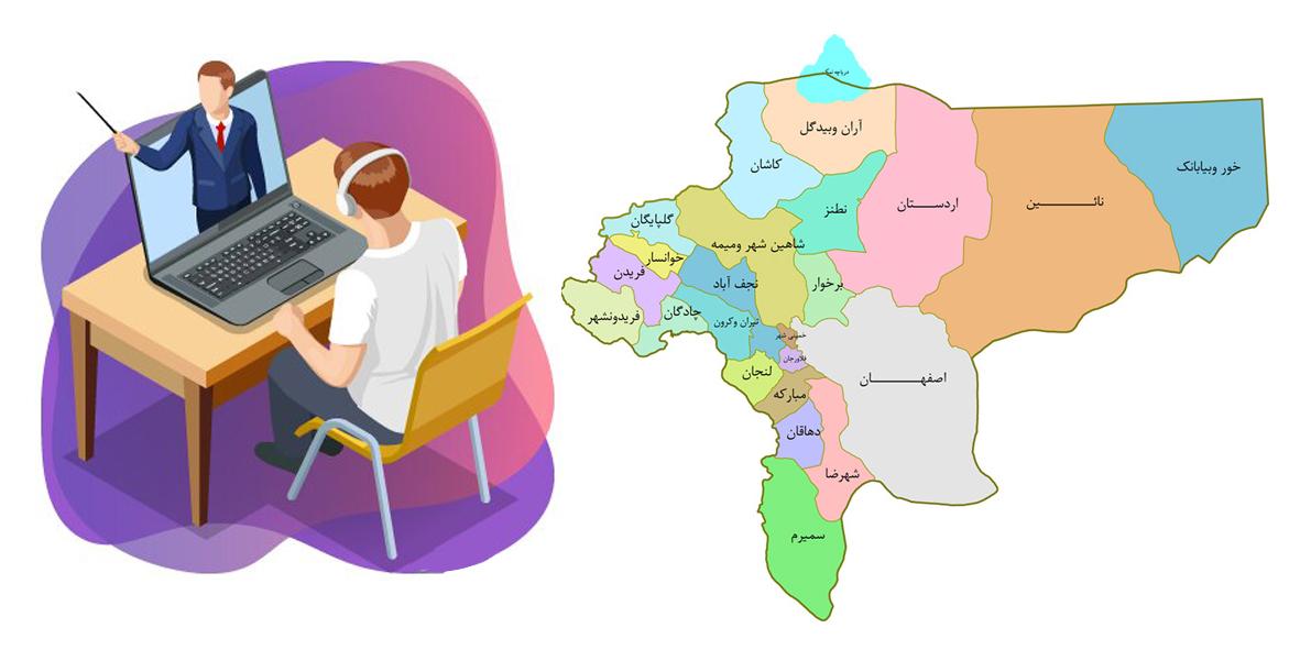 تدریس خصوصی ریاضی در استان اصفهان